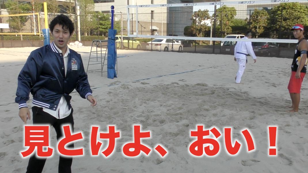 ビーチバレーの村上斉選手のスパイクを受けてみた