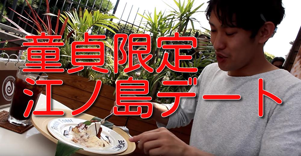 【童貞限定】32.8%チャンネーを喜ばせる江ノ島デート