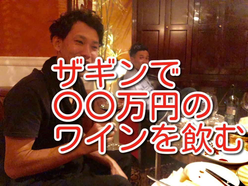 ザギンで〇〇万円のワインを飲んでみた