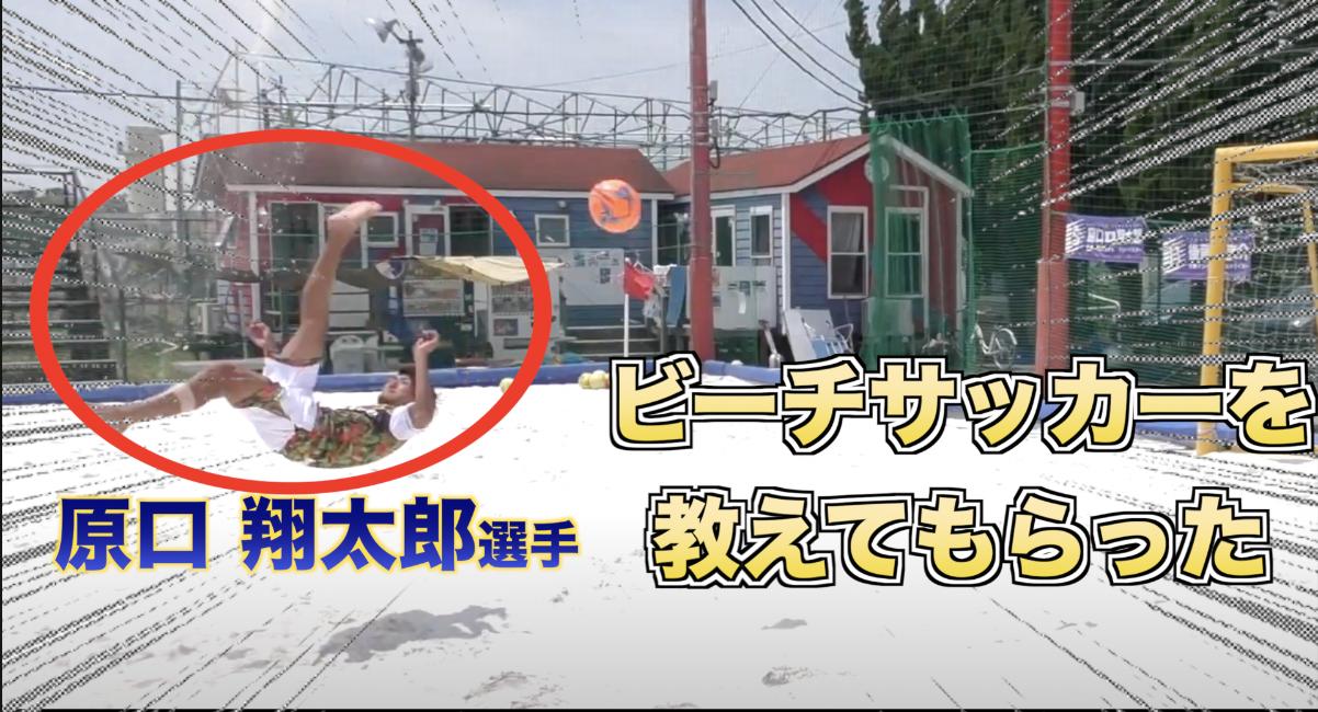 ビーチサッカーの原口翔太郎選手のシュートを受けてみた